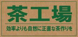 茶工場 浜佐商店